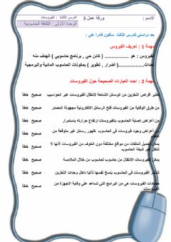 Interactive worksheet الفيروسات