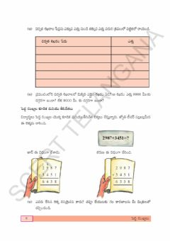 Interactive worksheet 5th TM PAGE NO 8
