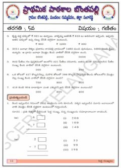 Interactive worksheet 5thTM PAGE NO 12