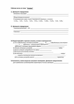 Interactive worksheet Алканы