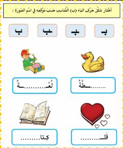 Interactive worksheet مواقع حرف ب