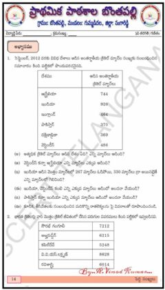 Interactive worksheet 5th TM PAGE NO 14