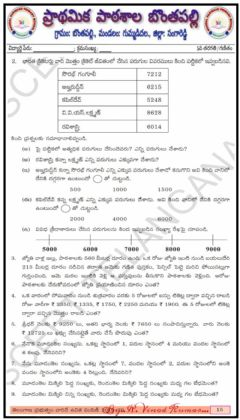 Interactive worksheet 5th TM PAGE NO15