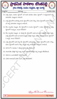 Interactive worksheet 5th TM PAGE NO 16