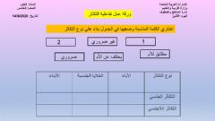 Interactive worksheet خامس