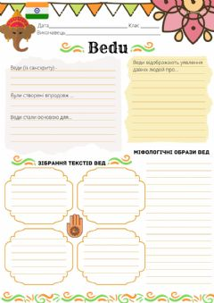 Interactive worksheet ІРА Веди