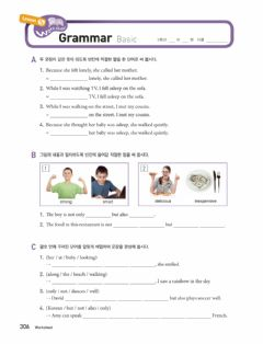 Interactive worksheet 3학년 5과 문법