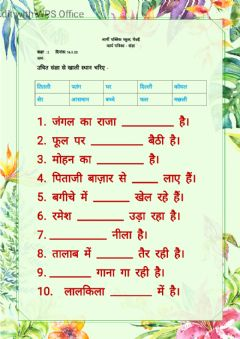 Interactive worksheet sangya