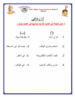 Interactive worksheet أنا وهاتفي