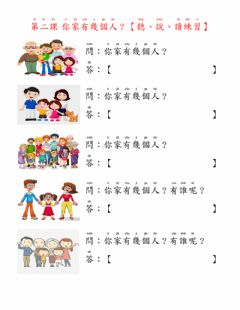Interactive worksheet 你家有幾個人