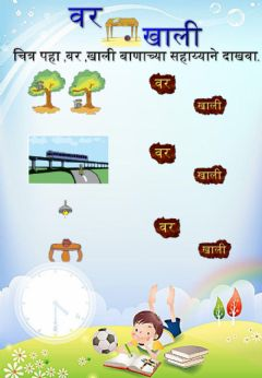 Interactive worksheet वर खाली
