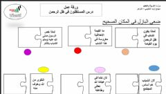 Interactive worksheet المستظلون é