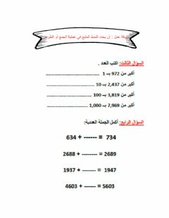 Interactive worksheet أنماط الجمع