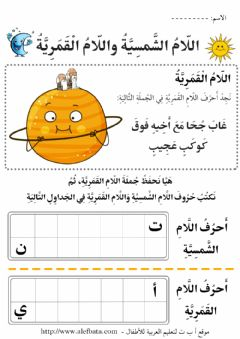 Interactive worksheet اللام