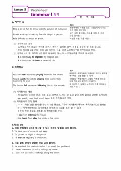 Interactive worksheet 2학년 5과 문법