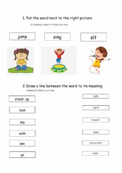 Interactive worksheet Vocabulary Verbs Our World