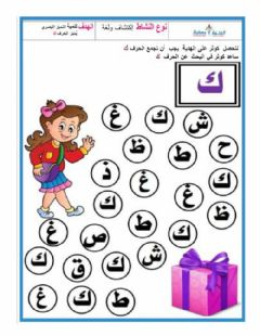 Interactive worksheet حرف الكاف
