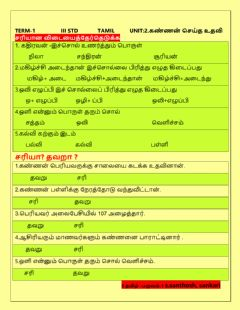 Interactive worksheet Tamil-3std