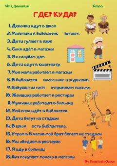 Interactive worksheet Где? Куда?