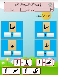Interactive worksheet Alag kijiay