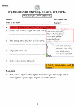 Interactive worksheet 5th telugu Ws 4 byVijay Gundu