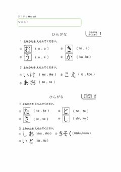 Interactive worksheet Hiragan  mini test
