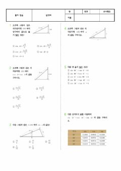Interactive worksheet 삼각비연습