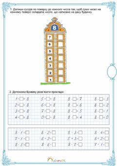 Interactive worksheet NUS1-W7-M-z1