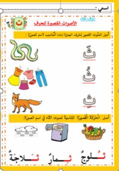 Interactive worksheet حرف الثاء