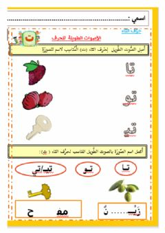 Interactive worksheet حرف التاء