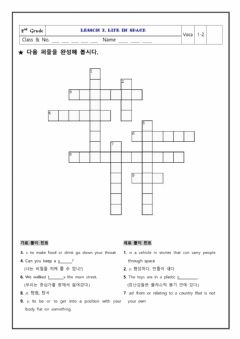Interactive worksheet 7과 단어퍼즐