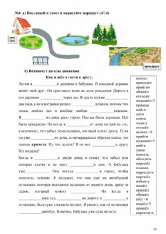 Interactive worksheet Дорога к другу