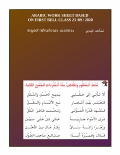 Interactive worksheet Class 8 arabic worksheet based on first bell