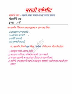 Interactive worksheet मराठी