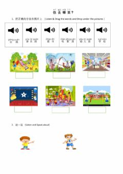 Interactive worksheet 你去哪里