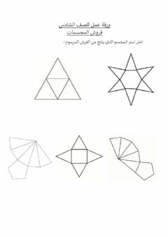 Interactive worksheet فروش المجسمات
