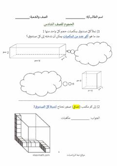 Interactive worksheet قياس الحجم