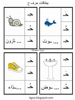 Interactive worksheet حرف الحاء