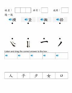 Interactive worksheet 华语幼儿班 Q1 Test
