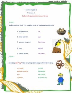 Interactive worksheet Тоочимж