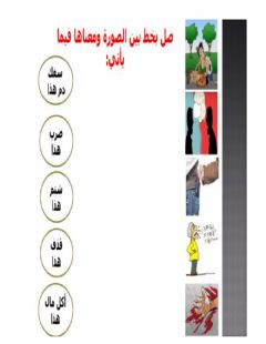 Interactive worksheet المفلس