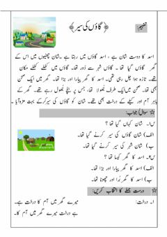 Interactive worksheet گاوں کی سیر