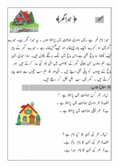 Interactive worksheet میرا گھر