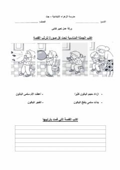 Interactive worksheet تعبير كتابي