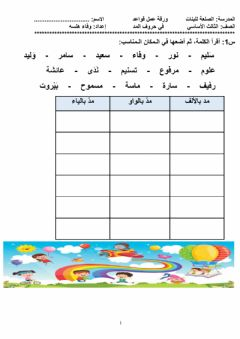 Interactive worksheet حروف المد