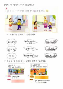 Interactive worksheet Jrc junir book1-7 (Korean-Chinese)