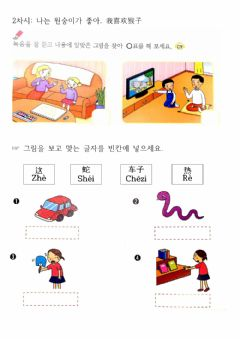 Interactive worksheet Jrc junir book1-8 (Korean- Chinese)