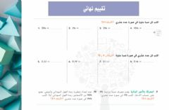 Interactive worksheet تقييم نهائي666