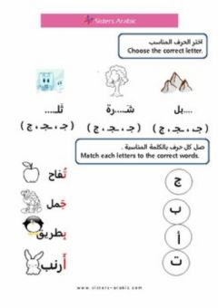 Interactive worksheet Letter  jeem