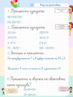 Interactive worksheet Ред на действие